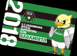 2018 サガミスタ入会